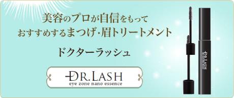 美容のプロが自信を持っておすすめする【まつげ・眉トリートメント】ドクターラッシュ