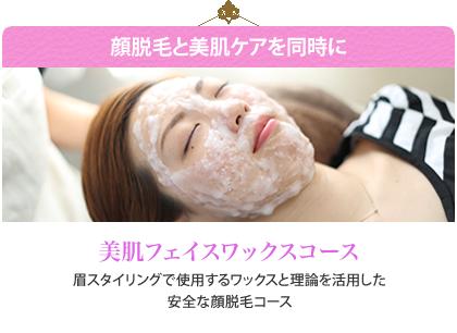 顔脱毛と美肌ケアを同時にフェイスワックスコース「眉スタイリングで使用するワックスと理論を活用した安全な顔脱毛コース」