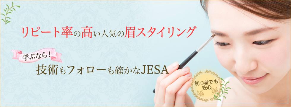 リピート率の高い人気の眉スタイリング 学ぶなら技術もフォローも確かなJESA